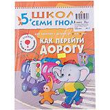"""Шестой год обучения """"Как перейти дорогу"""", Школа Семи Гномов"""