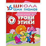 """Седьмой год обучения """"Уроки этики"""", Школа Семи Гномов"""