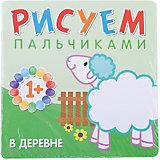 """Рисуем пальчиками """"В деревне"""""""