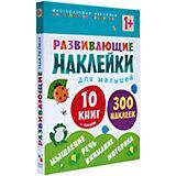 """Комплект из 10 книг """"Развивающие наклейки для малышей"""" (1+)"""
