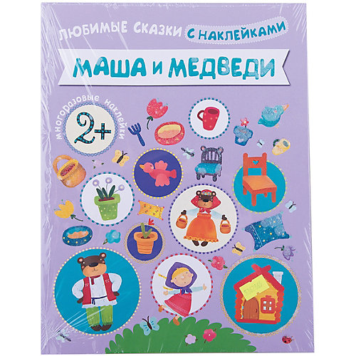 Маша и медведи, Любимые сказки с наклейками от Мозаика-Синтез