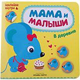 """Мама и малыши """"В деревне"""""""