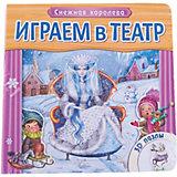 """Книжка с пазлами """"Снежная королева"""", Играем в театр"""