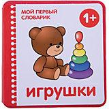 """Мой первый словарик """"Игрушки"""" (EVA)"""