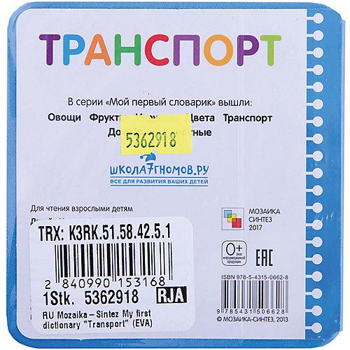 """Мой первый словарик """"Транспорт"""" (EVA) от Мозаика-Синтез"""