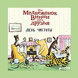 День чистоты, Медвежонок Винни и его друзья