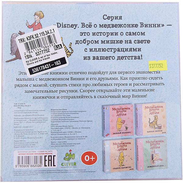 Комплект из четырёх книг, Медвежонок Винни и его друзья