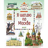 Я шагаю по Москве, А. Рапопорт, Х. Патаки, П. Баратов