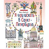 Я иду искать в Санкт-Петербурге, С. Шахвердова (Карлова)