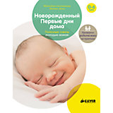 Новорожденный, Первые дни дома, Полезные советы молодым мамам