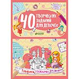 40 творческих заданий для девочек, Лабиринты, головоломки и рисовалки