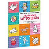 Любимые игрушки, Самая первая книжка с заданиями