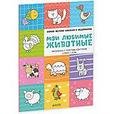 Мои любимые животные, Самая первая книжка с заданиями