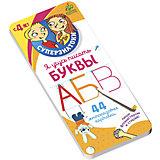 Я учусь писать буквы, Суперзнатоки для дошкольников