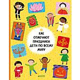 Как отмечают праздники дети по всему миру, Х. Хараштова, П. Ханачкова