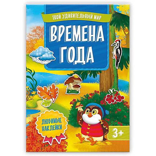 """Книжка с наклейками """"Времена года"""", Твой удивительный мир от ГеоДом"""