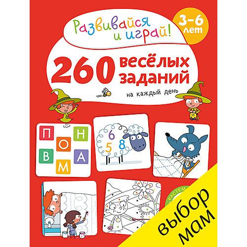 """Книжка """"260 весёлых заданий на каждый день"""", 3-6 лет, Clever от Clever"""
