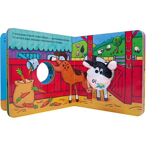 """Книжки с пальчиковыми куклами """"Добрая корова"""", Мозаика-Синтез от Мозаика-Синтез"""