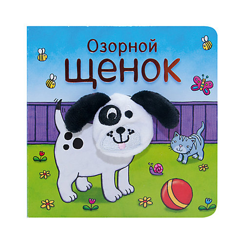 """Книжки с пальчиковыми куклами """"Озорной щенок"""", Мозаика-Синтез от Мозаика-Синтез"""
