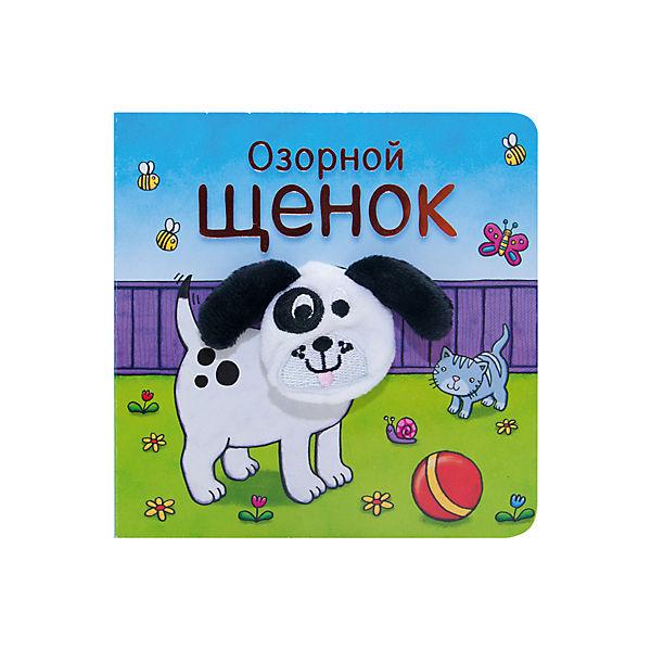 """Книжки с пальчиковыми куклами """"Озорной щенок"""", Мозаика-Синтез"""