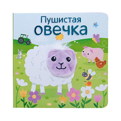 """Книжки с пальчиковыми куклами """"Пушистая овечка"""", Мозаика-Синтез от Мозаика-Синтез"""
