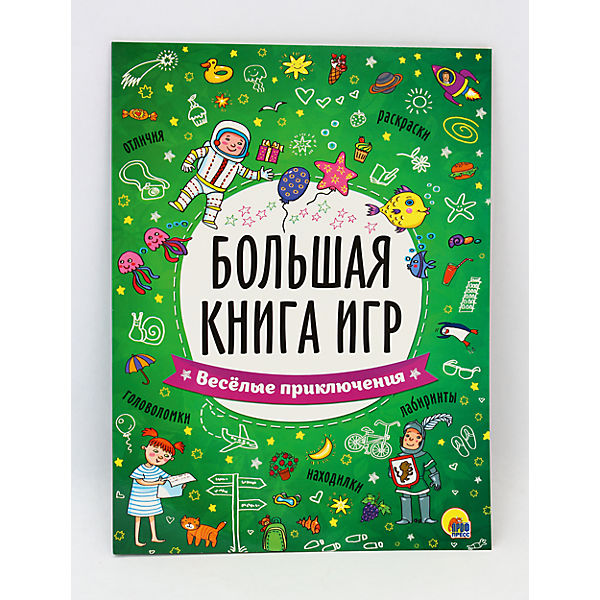 """Большая книга игр """"Веселые приключения"""""""