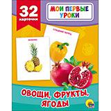 """Развивающие карточки """" Овощи, фрукты, ягоды"""""""