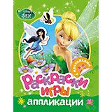 Книжка-раскраска с наклейками, Disney Fairies