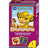 """Настольная игра для малышей """"Половинки"""", Disney Король Лев"""