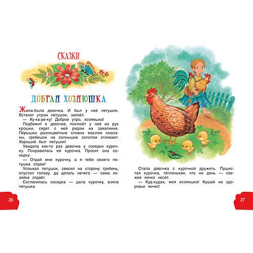 """Рассказы и сказки """"Синие листья"""" от Росмэн"""