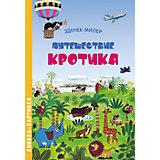 """Книжка с картинками """"Путешествие кротика"""""""