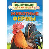 """Энциклопедия для малышей """"Животные фермы"""""""