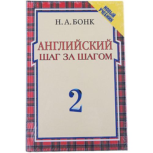 Учебник для изучения английского языка от Росмэн