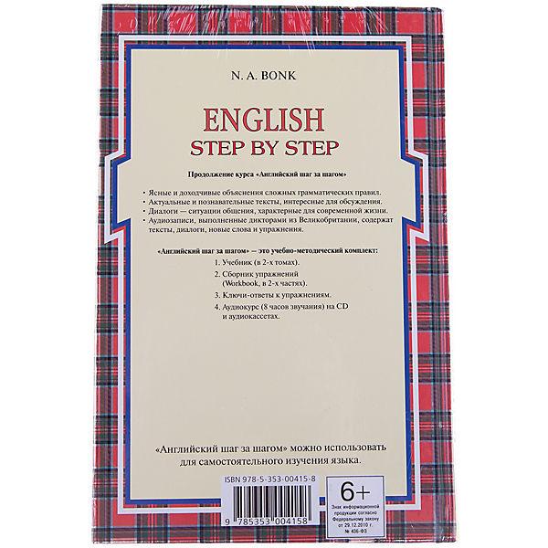 Учебник для изучения английского языка