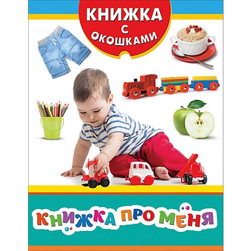 """Книжка с окошками """"Книжка про меня"""" от Росмэн"""