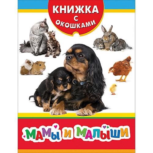 """Книжка с окошками """"Мамы и малыши"""" от Росмэн"""