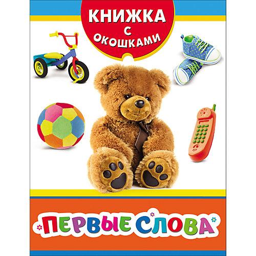 """Книжка с окошками """"Первые слова"""" от Росмэн"""