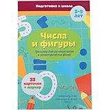 """Комплект карточек-тренажеров """"Числа и геометрические фигуры"""", Маленький гений"""