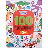100 лучших упражнений для малышей, от 2х лет