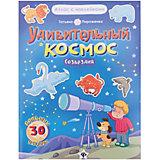"""Книга-атлас """"Удивительный космос: созвездия"""""""