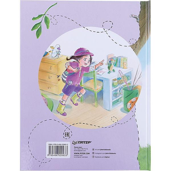 Пеппи - маленький детектив: Куда исчезла гусеница?