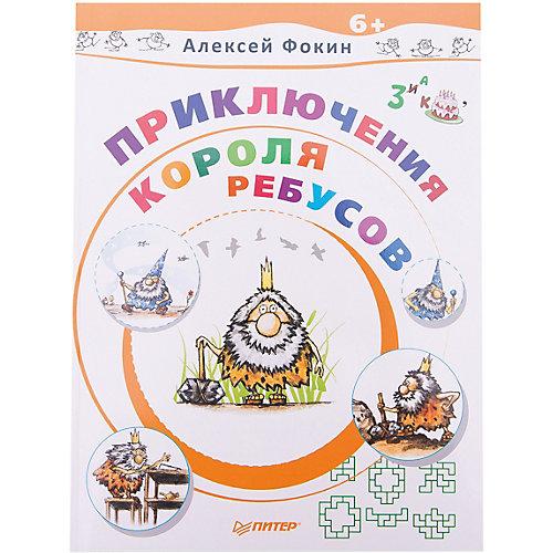 Приключения Короля Ребусов от ПИТЕР