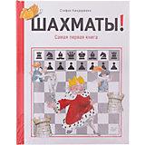 "Книга ""Шахматы!"""