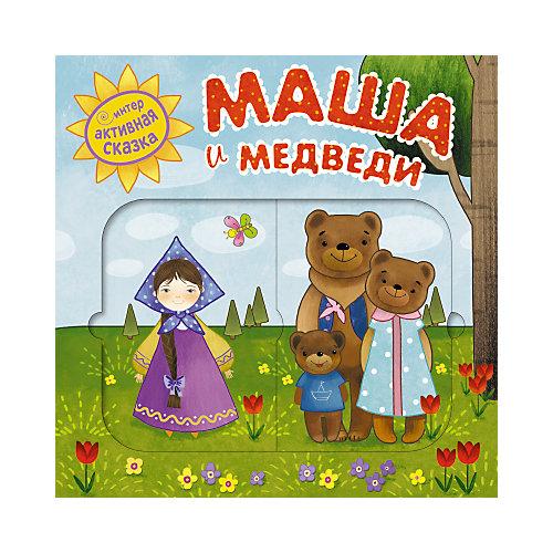 """Сказка """"Маша и медведи"""" от Мозаика-Синтез"""