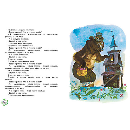 "Сборник сказок и песенок-потешек ""Идёт коза рогатая"", MACHAON от Махаон"