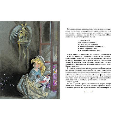 Щелкунчик и мышиный король, Амадей Гофман, MACHAON от Махаон