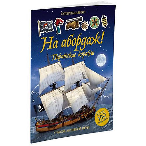 """Наклейки """"На абордаж! Пиратские корабли"""", MACHAON от Махаон"""