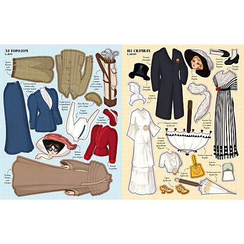 """Наклейки """"Шикарные платья"""", MACHAON от Махаон"""