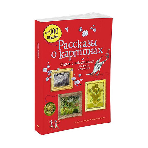 Рассказы о картинах, книга с наклейками, MACHAON