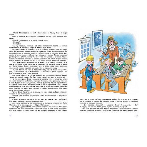 Большая книга весёлых историй, Н. Носов, MACHAON от Махаон